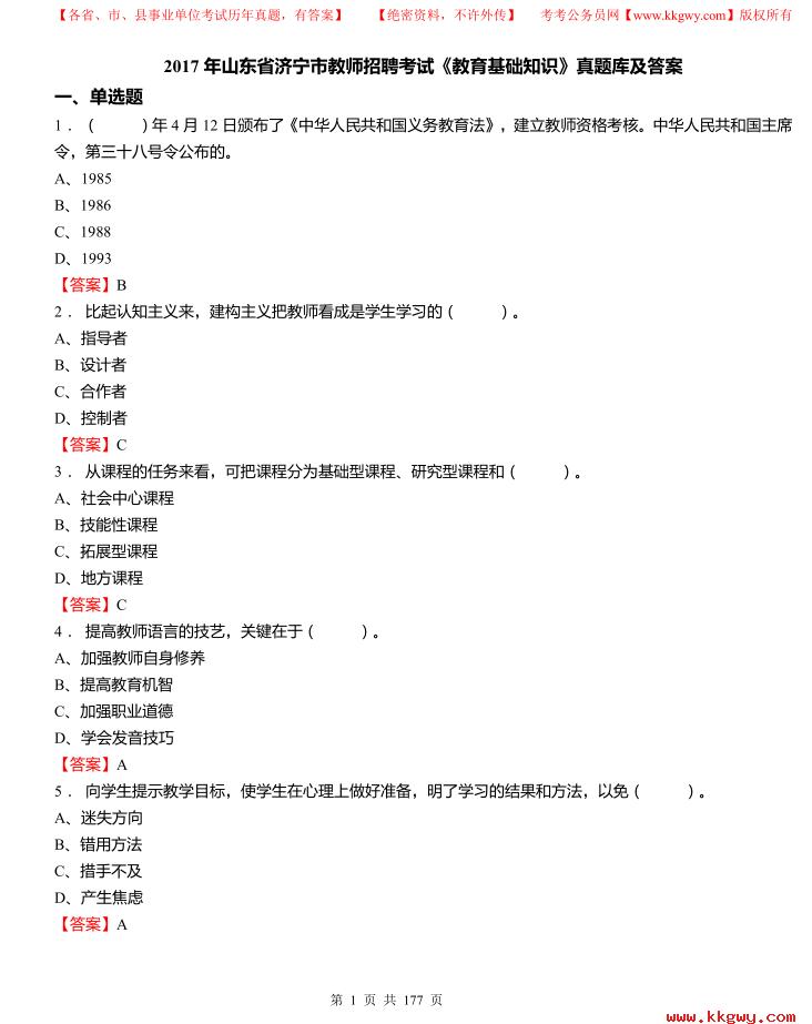 2017年山东省济宁市教师招聘考试《教育基础知识》真题库及答案