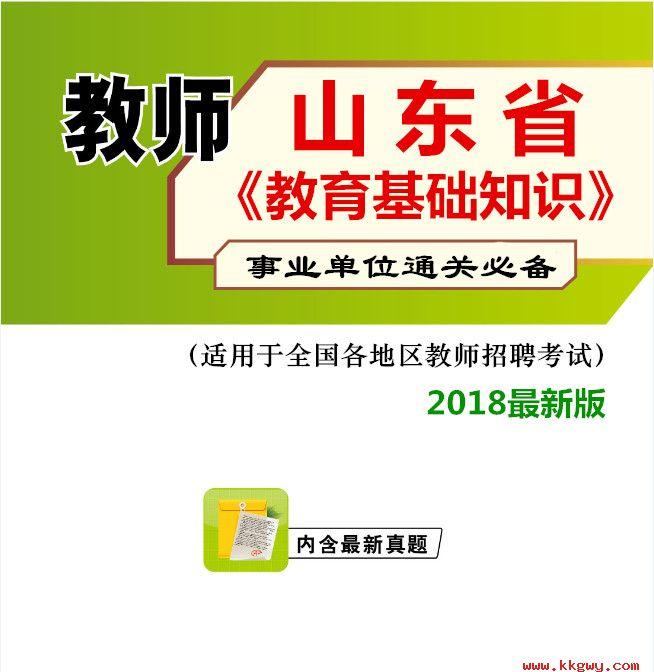 2018年山东省教师招聘考试《教育基础知识》真题库及答案