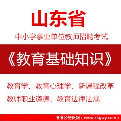 2019年山东省中小学事业单位教师招聘考试《教育基础知识》真题库及答案【含解析】