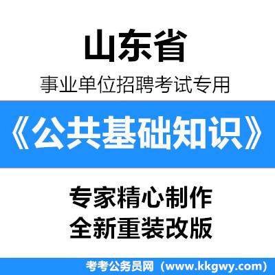 2020年山东省事业单位招聘考试《公共基础知识》1000题【必考题库】