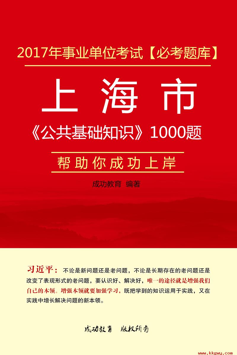 2017年上海市事业单位考试《公共基础知识》1000题【必考题库】
