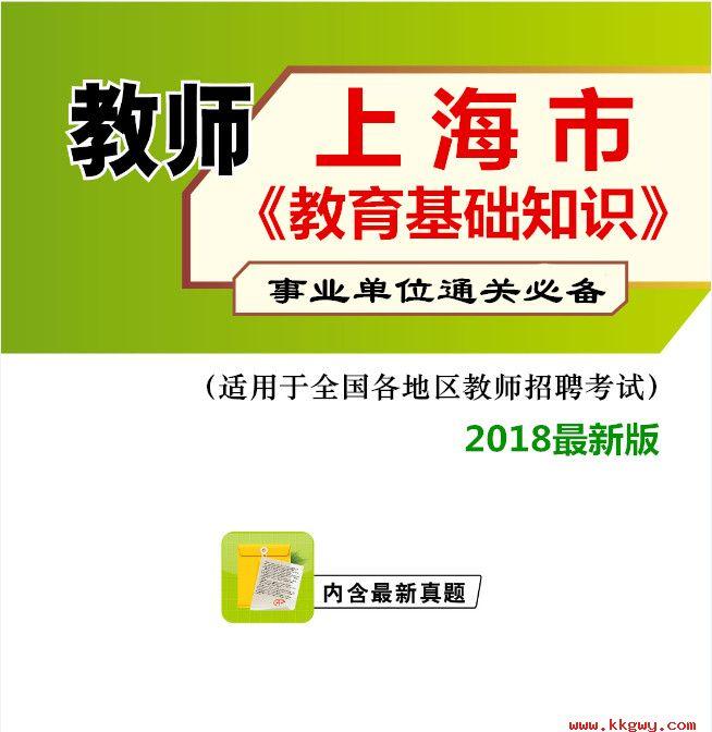 2018年上海市教师招聘考试《教育基础知识》真题库及答案