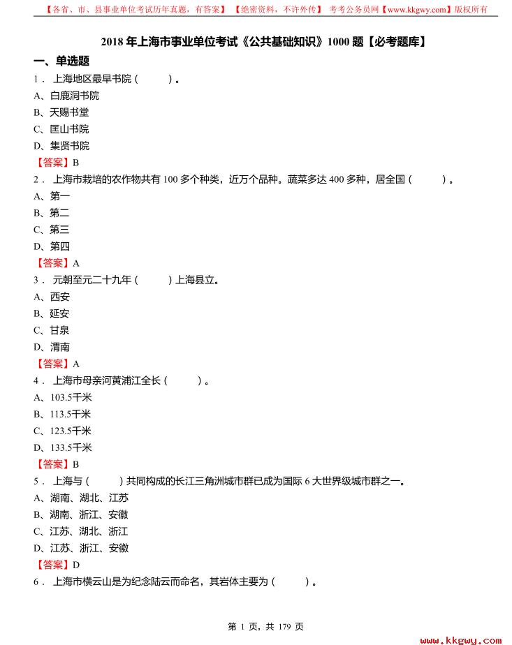 2018年上海市事业单位考试《公共基础知识》1000题【必考题库】