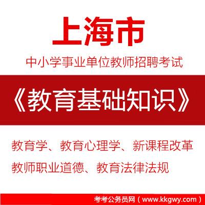 2019年上海市中小学事业单位教师招聘考试《教育基础知识》真题库及答案【含解析】
