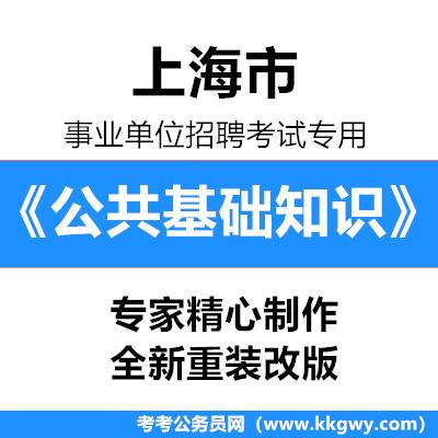 2020年上海市事业单位招聘考试《公共基础知识》1000题【必考题库】