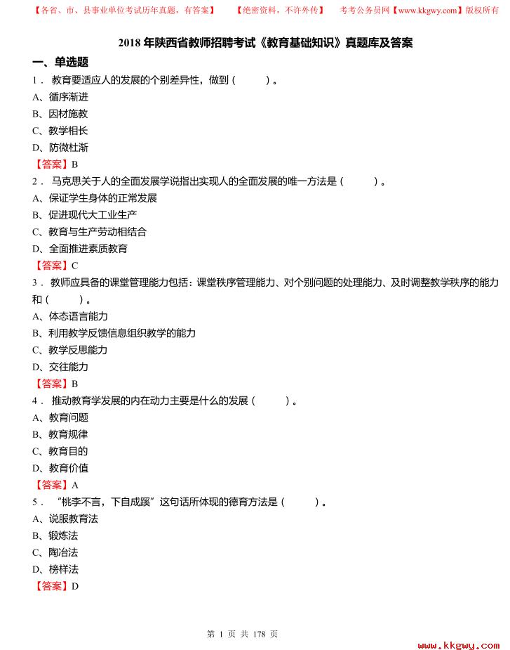 2018年陕西省教师招聘考试《教育基础知识》真题库及答案