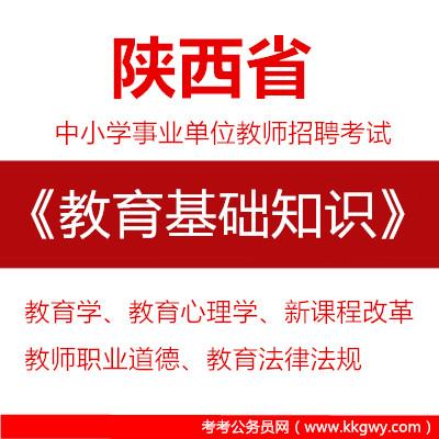 2019年陕西省中小学事业单位教师招聘考试《教育基础知识》真题库及答案【含解析】