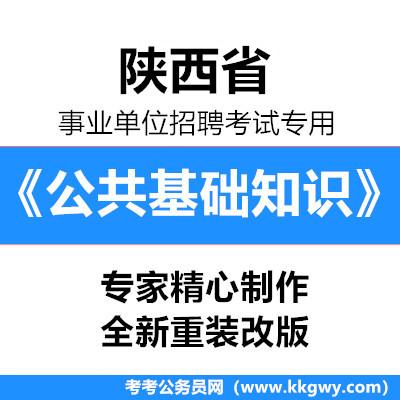 2020年陕西省事业单位招聘考试《公共基础知识》1000题【必考题库】