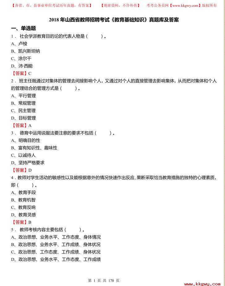 2018年山西省教师招聘考试《教育基础知识》真题库及答案