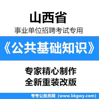2020年山西省事业单位招聘考试《公共基础知识》1000题【必考题库】