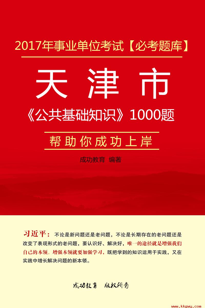 2017年天津市事业单位考试《公共基础知识》1000题【必考题库】(180页)