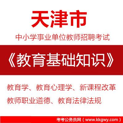 2019年天津市中小学事业单位教师招聘考试《教育基础知识》真题库及答案【含解析】