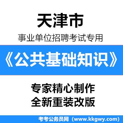 2020年天津市事业单位招聘考试《公共基础知识》1000题【必考题库】