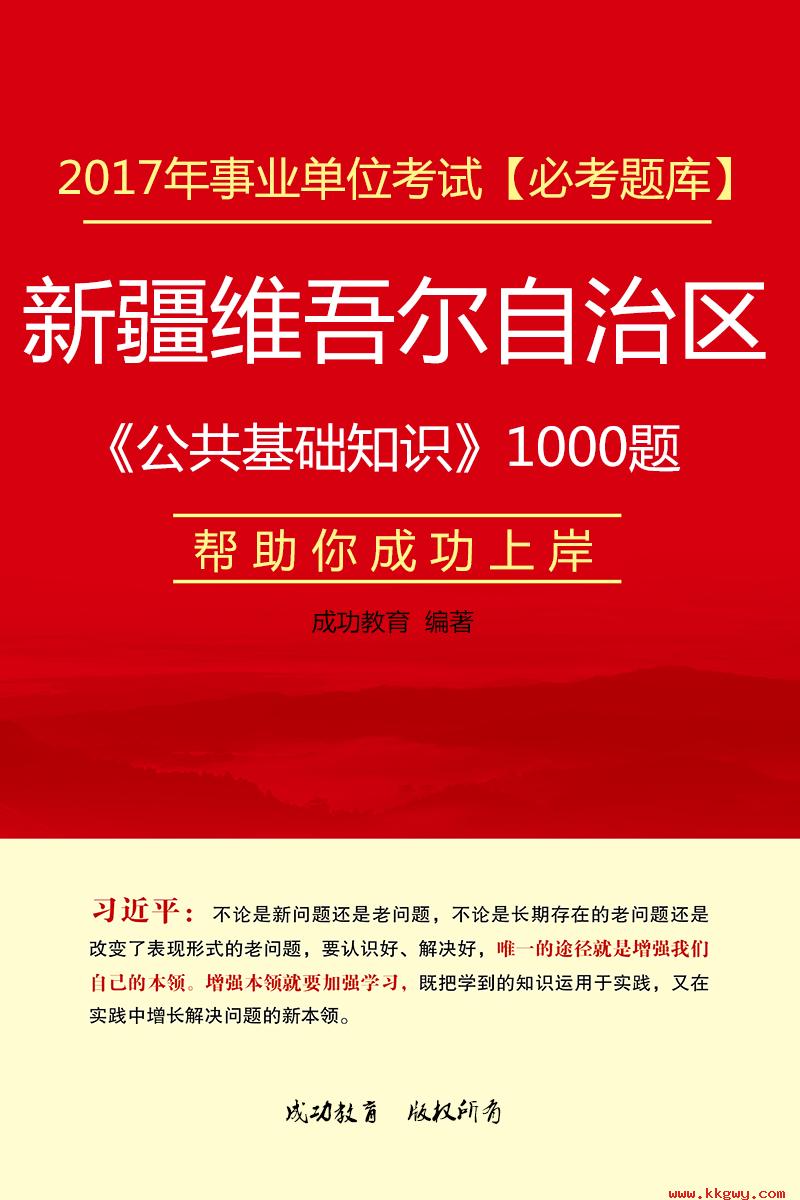 2017年新疆维吾尔自治区事业单位考试《公共基础知识》1000题【必考题库】
