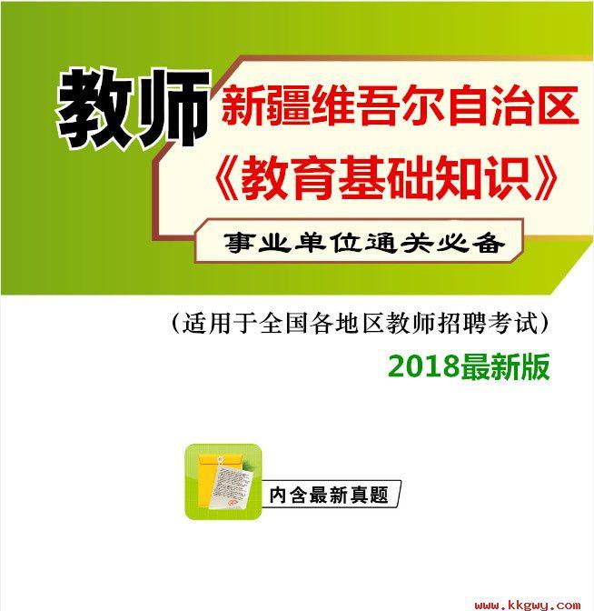 2018年新疆维吾尔自治区教师招聘考试《教育基础知识》真题库及答案