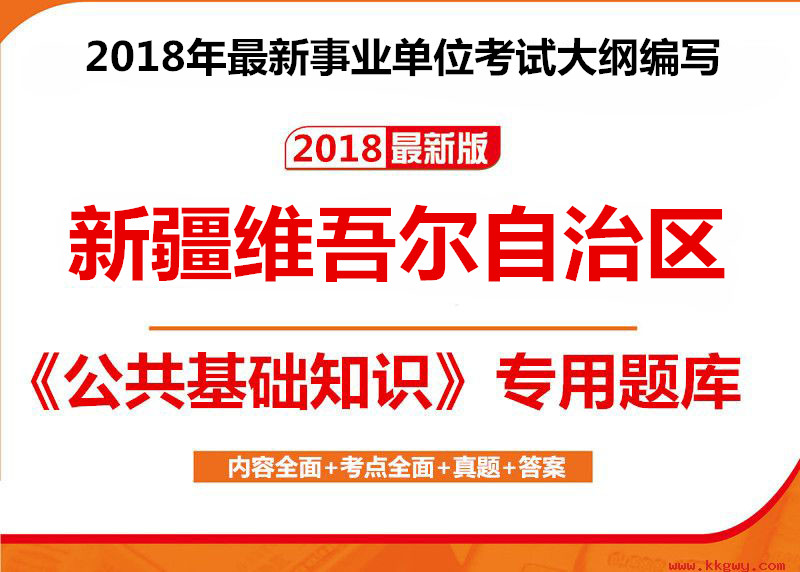 2018年新疆维吾尔自治区事业单位考试《公共基础知识》1000题【必考题库】
