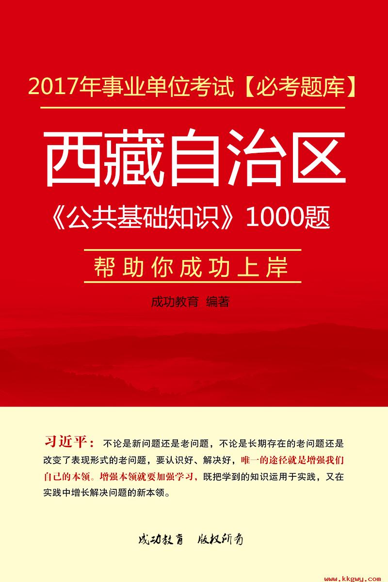 2017年西藏自治区事业单位考试《公共基础知识》1000题【必考题库】