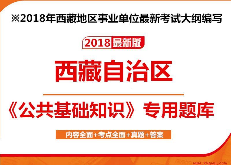 2018年西藏自治区事业单位考试《公共基础知识》1000题【必考题库】