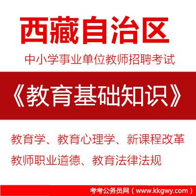 2019年西藏自治区中小学事业单位教师招聘考试《教育基础知识》真题库及答案【含解析】