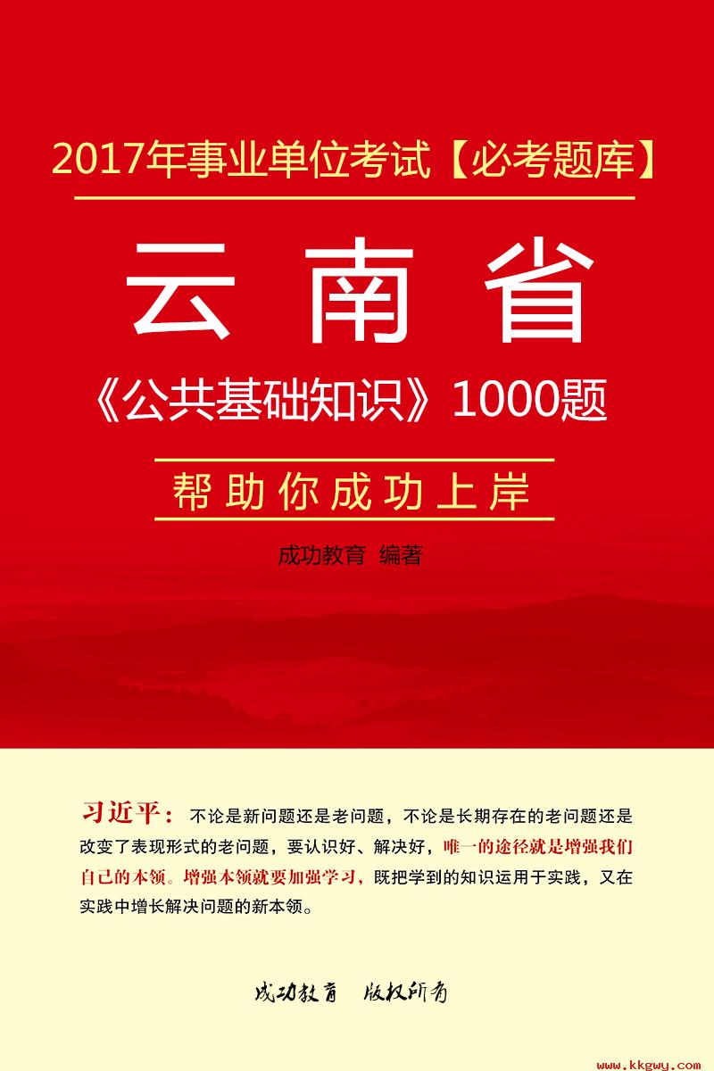 2017年云南省事业单位考试《公共基础知识》1000题【必考题库】