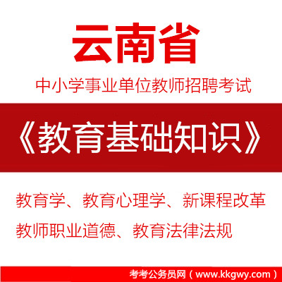 2020年云南省中小学事业单位教师招聘考试《教育基础知识》真题库及答案【含解析】
