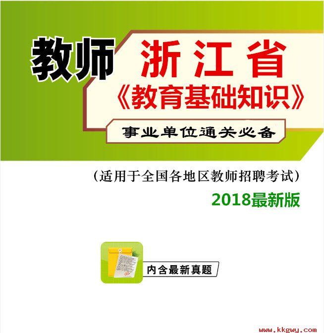 2018年浙江省教师招聘考试《教育基础知识》真题库及答案