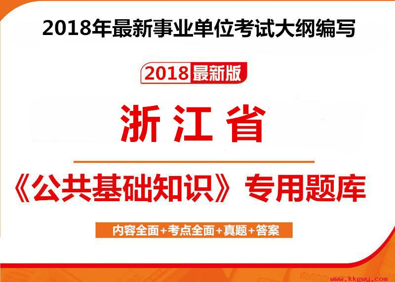2018年浙江省事业单位考试《公共基础知识》1000题【必考题库】