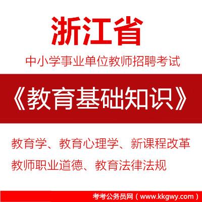2019年浙江省中小学事业单位教师招聘考试《教育基础知识》真题库及答案【含解析】