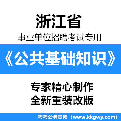 2020年浙江省事业单位招聘考试《公共基础知识》1000题【必考题库】