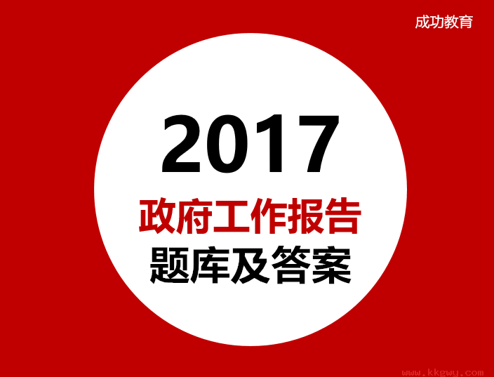 【推荐】2017年中国政府工作报告题库及答案