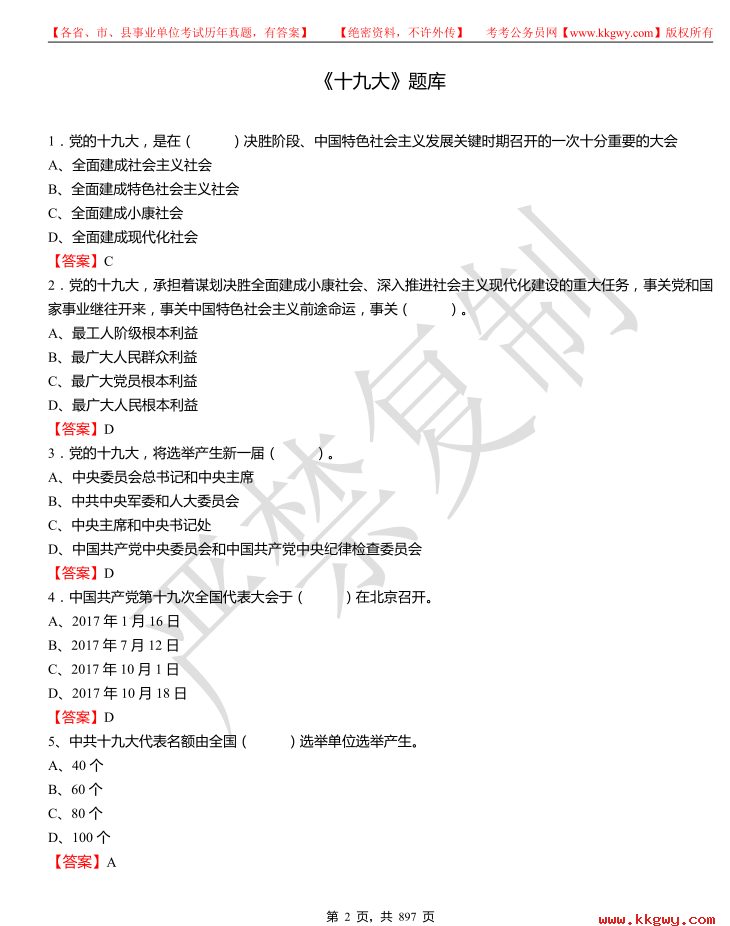 2018年时事政治时政热点题库【897页】