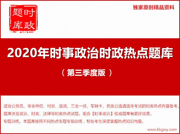 2020年时事政治时政热点题库(第三季度版)