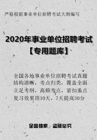2020年事业单位考试【专用题库】公共基础知识(综合基础知识、通用知识)(662页)