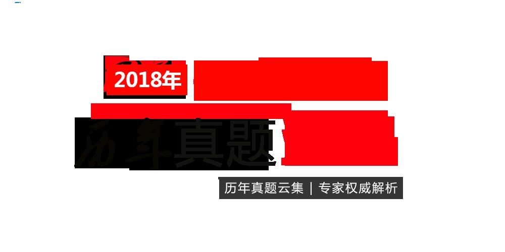 2018多省公务员联考真题及答案汇总(陆续更新)