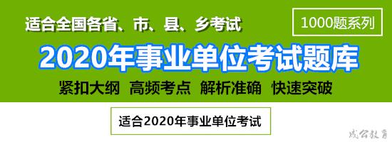2018年全国事业单位招聘考试必考题库【1000题】