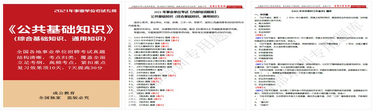 2020年事业单位考试【专用题库】(公共基础知识)权威题库